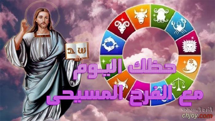 حظك اليوم 8 / 8 / 2019