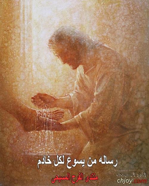رساله من يسوع لكل خادم 13 - 8 - 2019