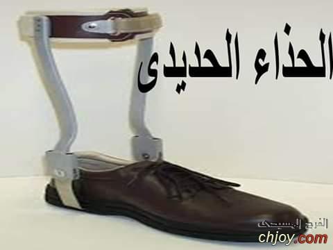 الحذاء الحديدي