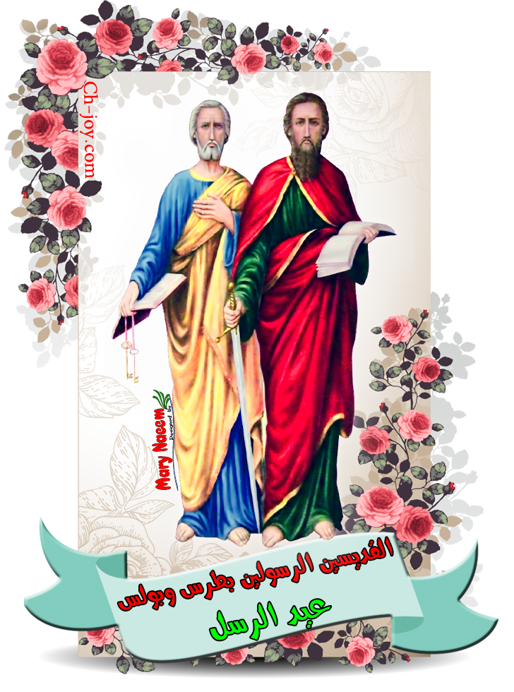 القديسين الرسولين بطرس وبولس  تصميم