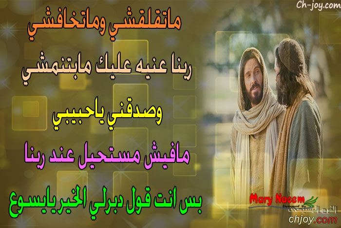 كلام لك من الله 12 / 7 / 2019