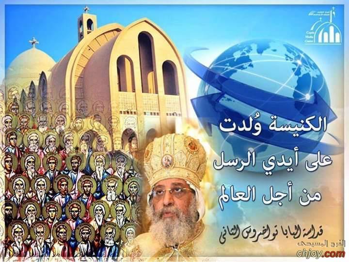 الكنيسة ولدت على ايدى الرسل من أجل العالم