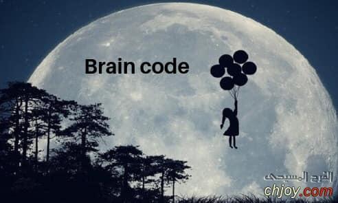 اسرار حل لغز دماغ الطفل