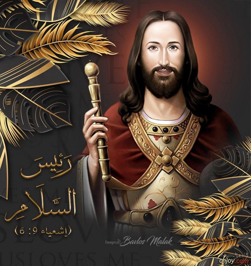 الملك المسيح رئيس السلام