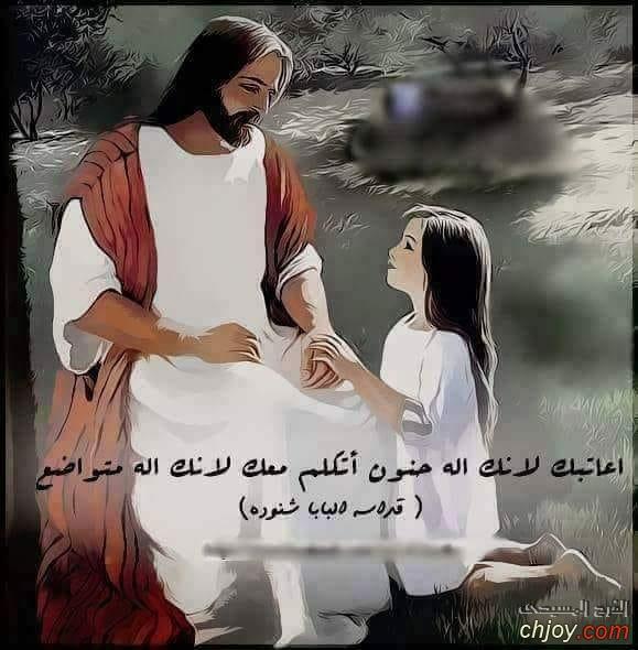 اعاتبك لانك اله حنون اتكلم معك لان اله متواضع