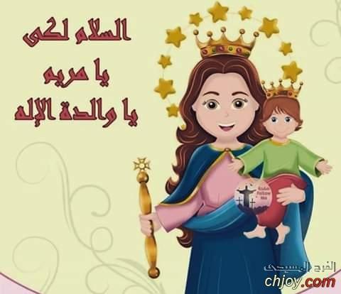 السلام لكى يا مريم يا والدة الإله