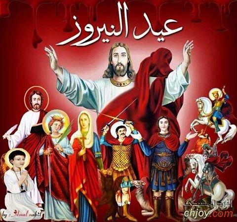 عيد النيروز مش بلح وجوافة