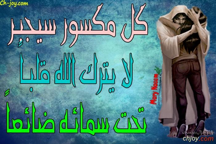 كلام لك من الله 11 / 9 / 2019