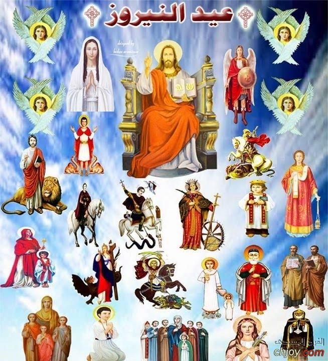اجمل التهانى بحلول عيد راس السنة القبطية (عيد النيروز)