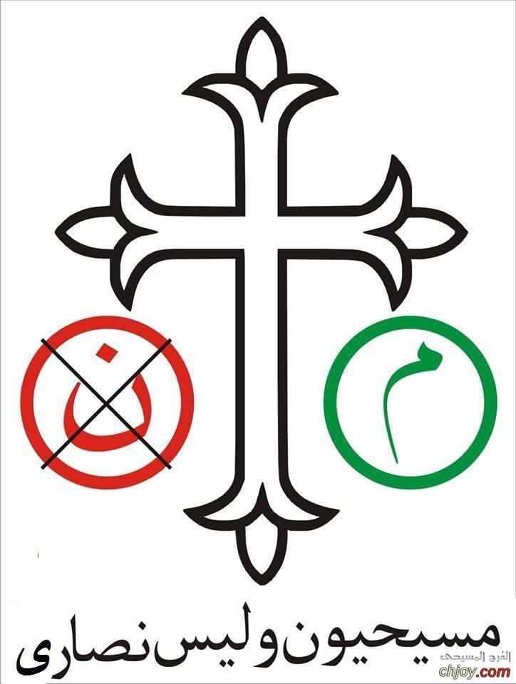 الفرق الكبير بين النصرانية و المسيحية