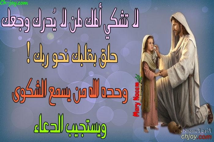 كلام لك من الله 12 / 9 / 2019