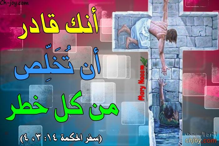وعد ربنا ليك من الفرح المسيحي 12 / 9 / 2019