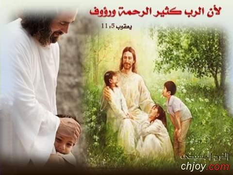 لأن الرب كثير الرحمة ورؤوف (يعقوب 5: 11 )