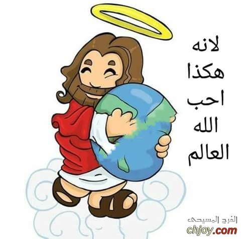لأنه هكذا احب الله العالم