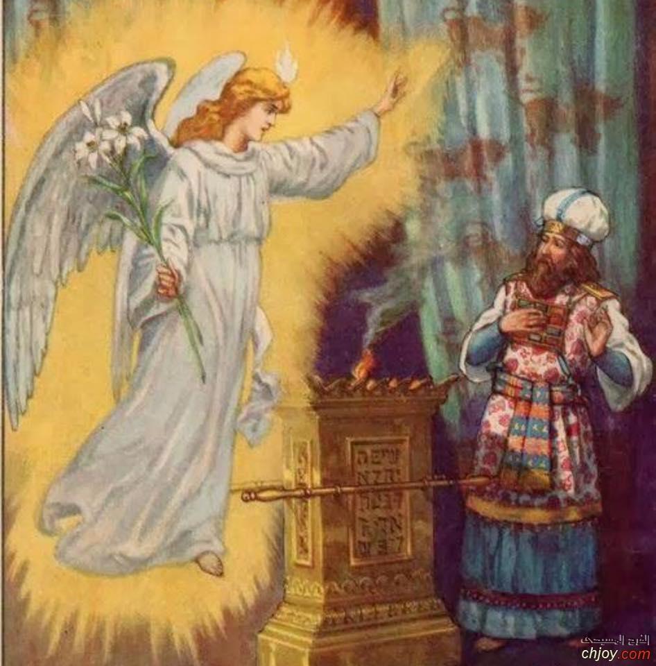 بشارة زكريا الكاهن بميلاد يوحنا المعمدان بواسطة غبريال المبشر