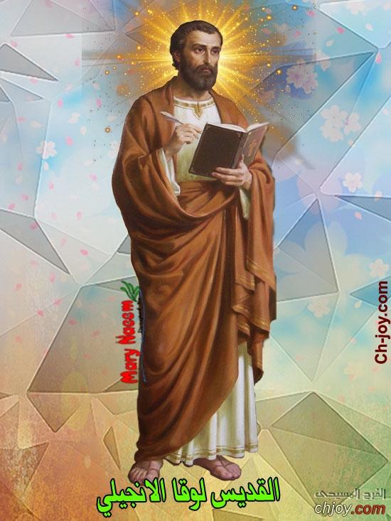 من شخصيات الكتاب المقدس القديس لوقا