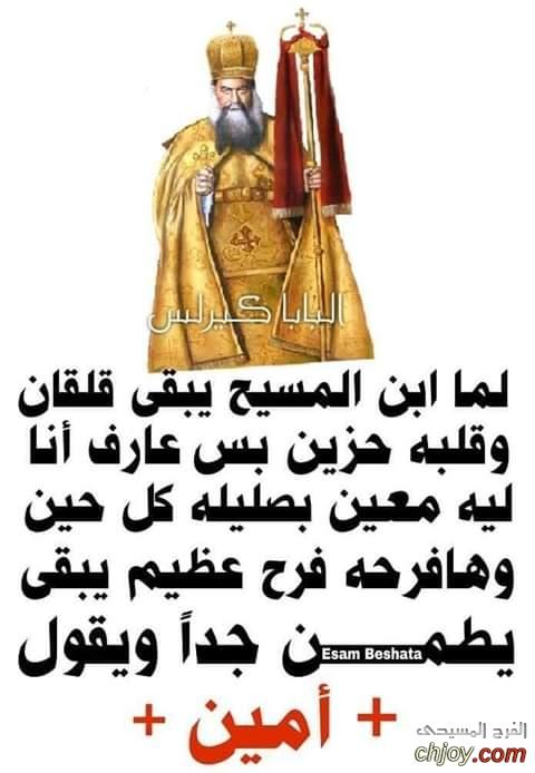 البابا كيرلس بيقولك النهارده 2019/11/7