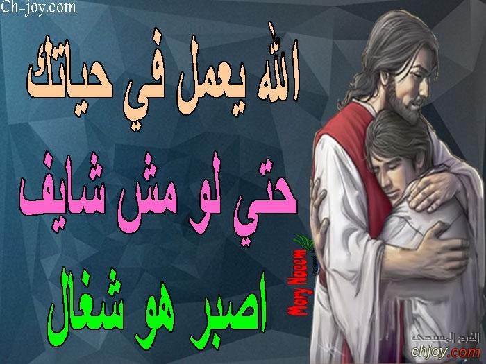 كلام لك من الله 9 / 11/ 2019