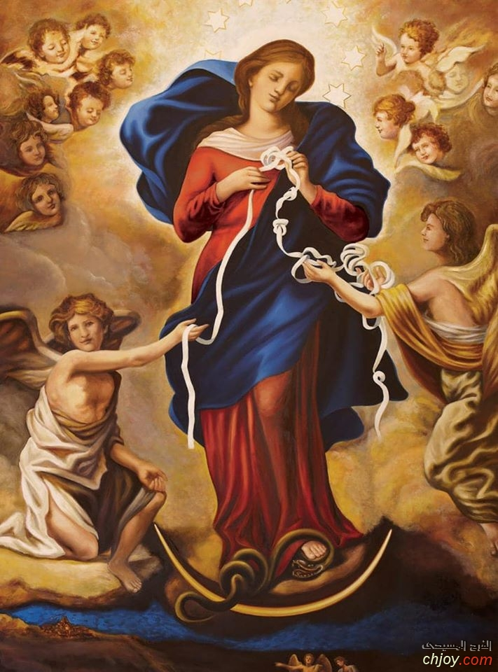 صلاة لمريم التي تحلُّ العُقَد