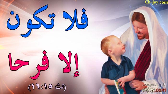 وعد ربنا ليك من الفرح المسيحي 10/ 11/ 2019