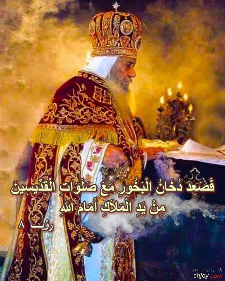 فصعد دخان البخور مع صلوات القديسين