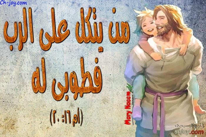 من يتكل على الرب فطوبى له (أم 16: 20)