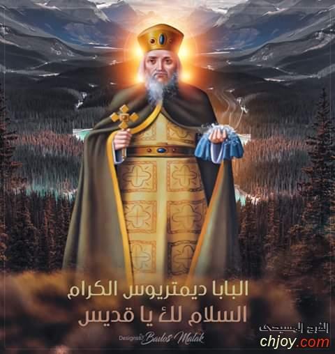 البابا ديمتريوس الكرام