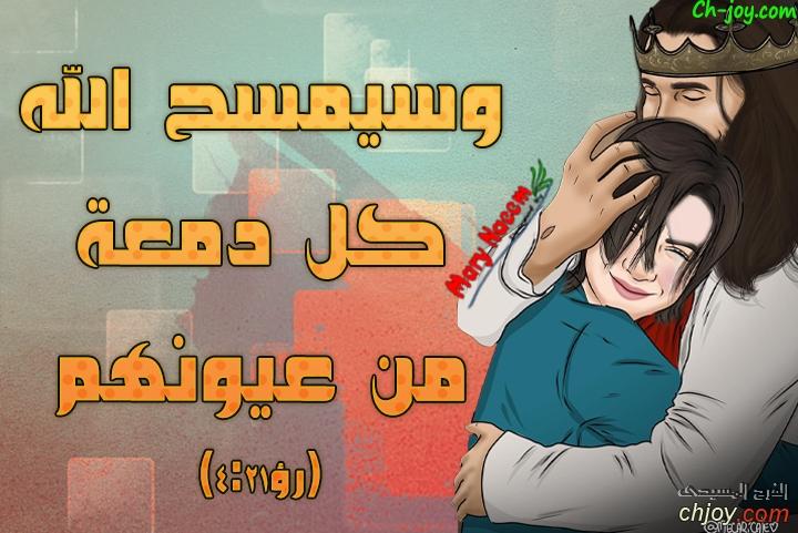 وعد ربنا ليك من الفرح المسيحي 3/ 12/ 2019