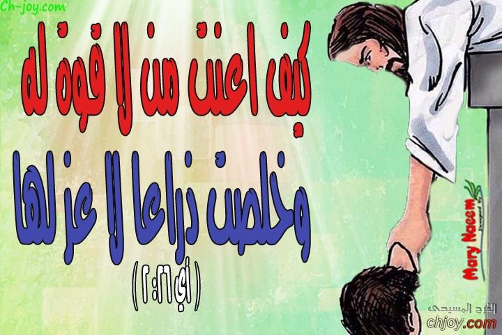 وعد ربنا ليك من الفرح المسيحي 4/ 12/ 2019