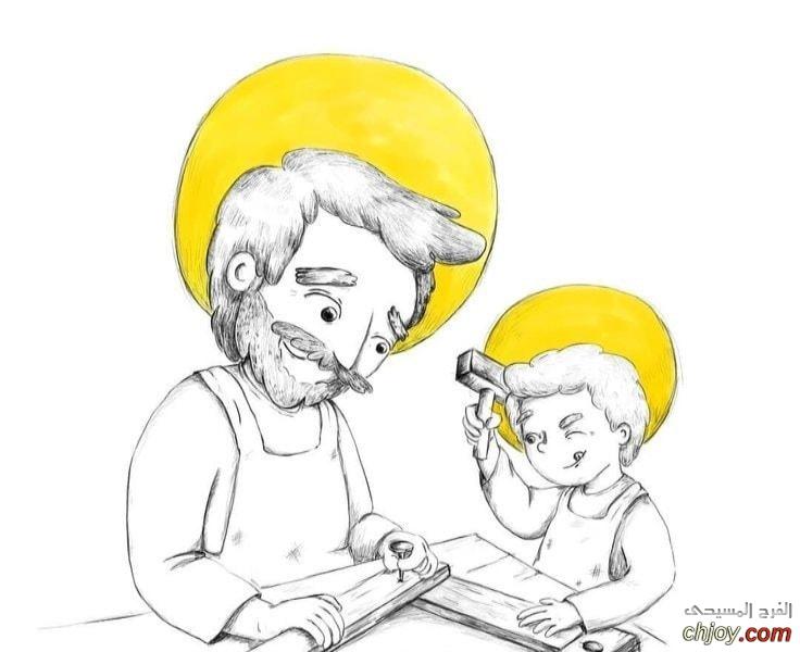 القديس يوسف النجار يعلم الطفل يسوع