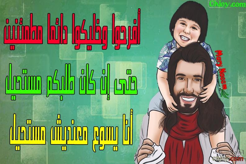 كلام لك من الله 15 / 1 / 2020