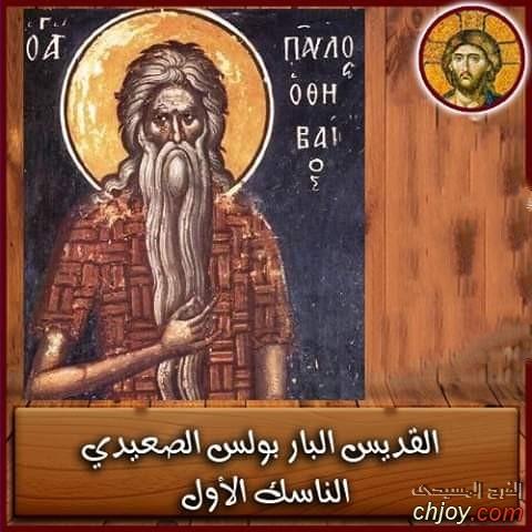 القديس البار بولس الصعيدي الناسك الأول
