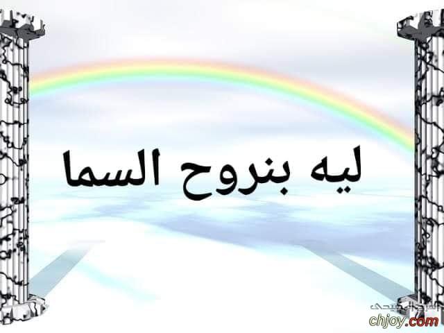 ليه بنروح السما