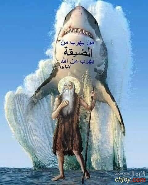 الأنبا بولا رجل هرب من العالم  يونان النبى هرب من الله