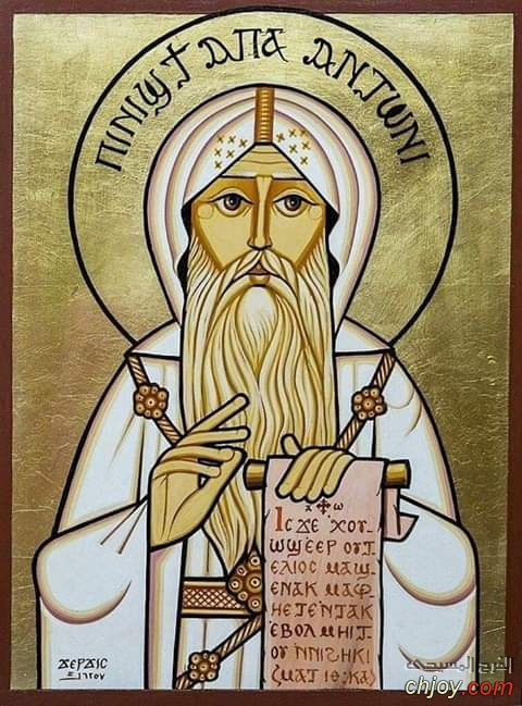 شخصيات في حياة القديس أنطونيوس