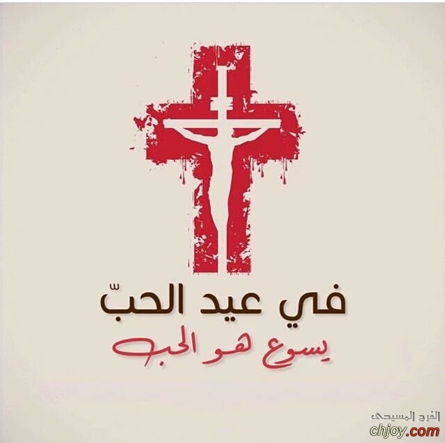 الحُب هو يسوع