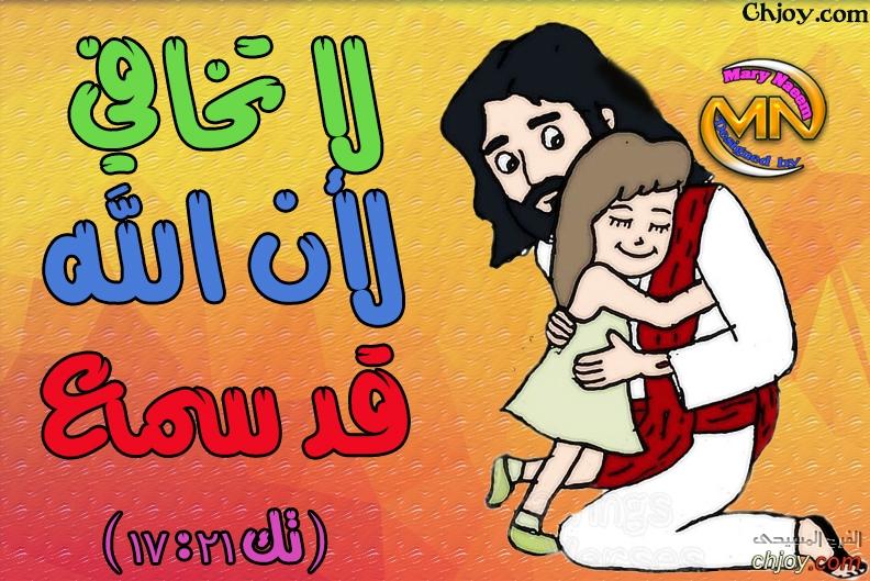 وعد ربنا ليك من الفرح المسيحي 15/ 2 / 2020