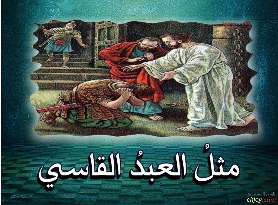 لغة الامثال في الكتاب المقدس مثلُ العبد القاسي