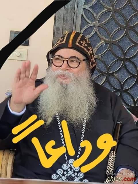 قديس جديد ينضم لشهر مارس (نياحة ابينا الحبيب نيافة الانبا صرابامون رئيس دير الانبا بيشوى )