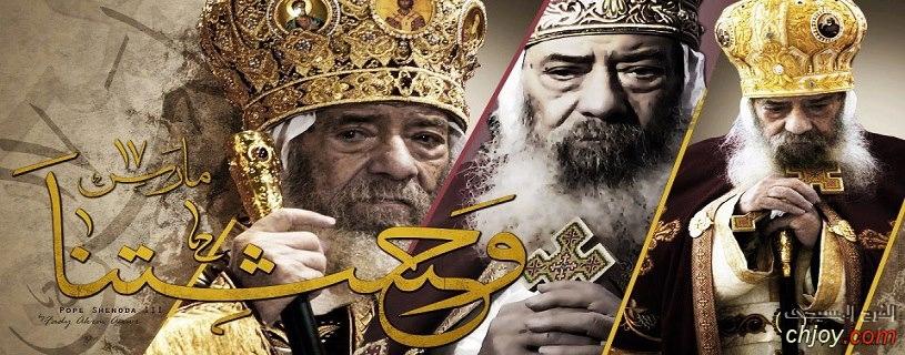 عيد نياحة شمعة القرن العشرين بابا العرب (قداسة البابا شنودة الثالث)
