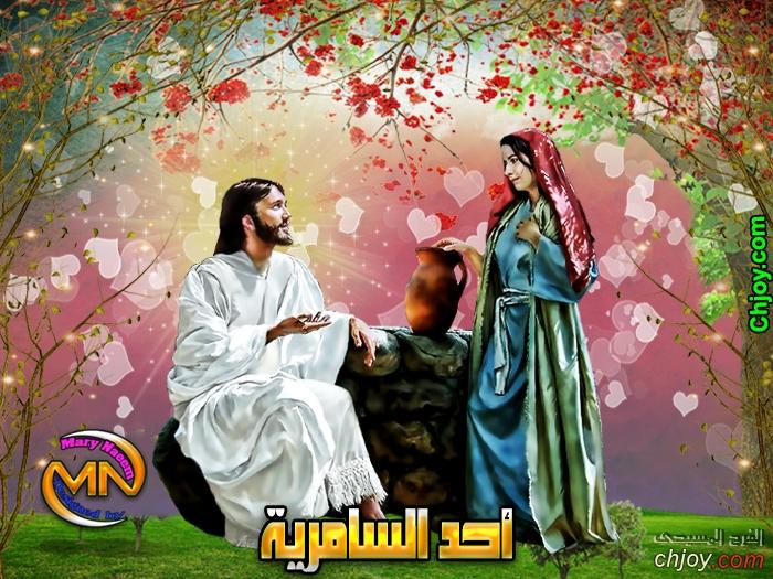 دروس روحيه من قراءات الاحد الرابع (السامريه )