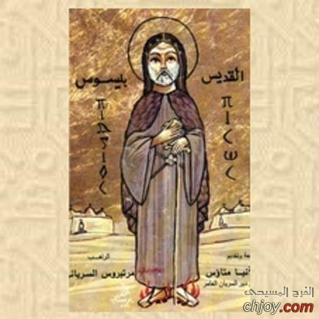 الراهب القديس بيسوس شفيع الوباء