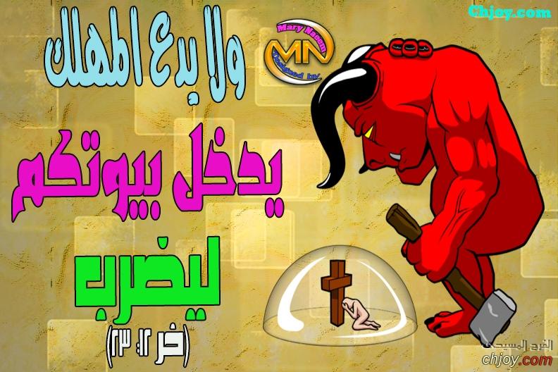 وعد ربنا ليك من الفرح المسيحي 26/ 3 / 2020