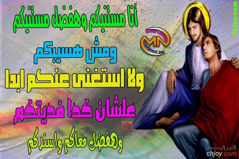 كلام لك من الله 26/ 3 / 2020