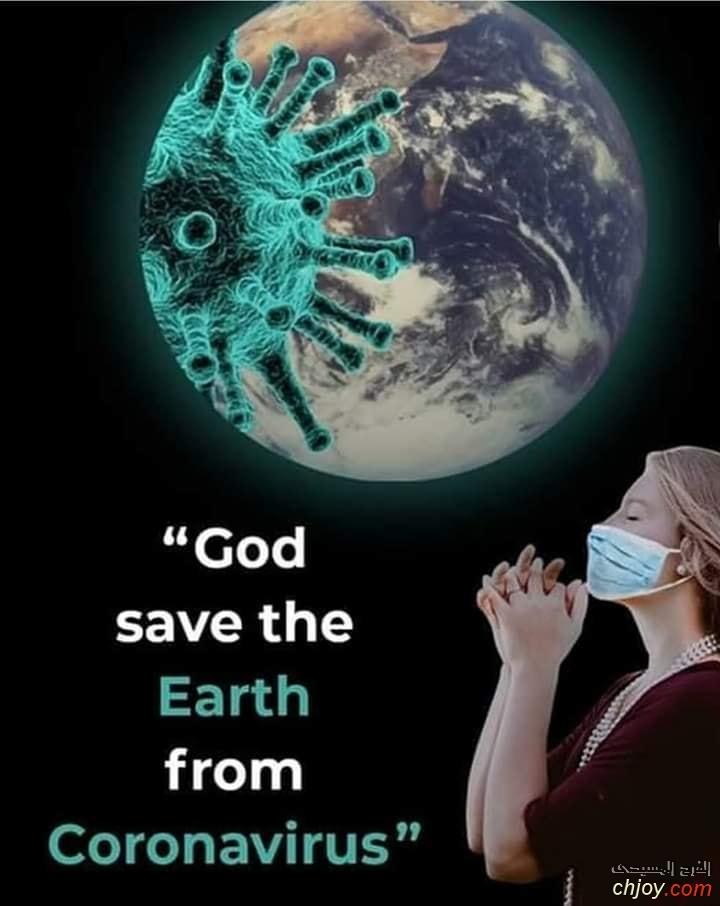 God Save Earth from Coronavirus