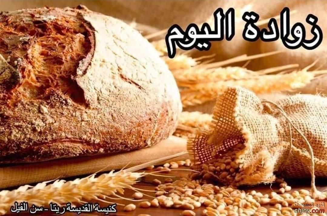 زوّادة اليوم: كل المطارح بتصير كنايس : 26 / 3 / 2020 /