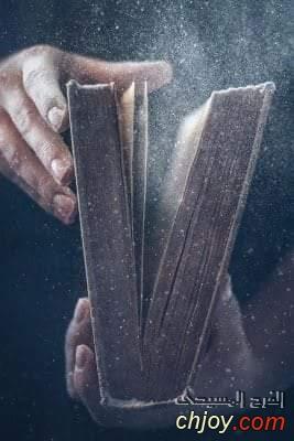 لِنَمسح الأترِبةِ مِن فوق اغلِفة الكتب المقدسة بيدٍ مُبلَّلةٍ بالدموع