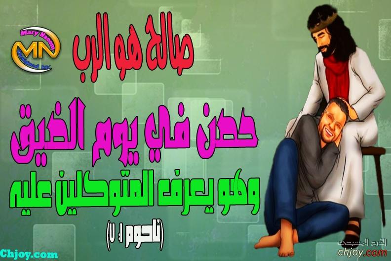 وعد ربنا ليك من الفرح المسيحي 27/ 3 / 2020