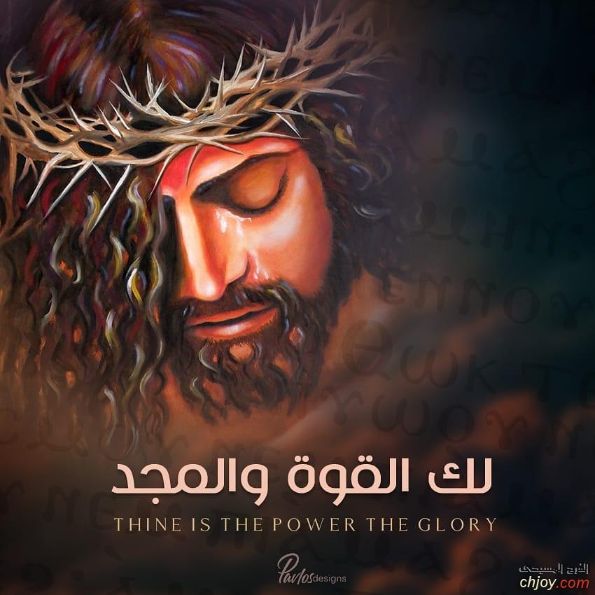 لك القوة والمجد والبركة والعزة الى الآبد أمين❤️
