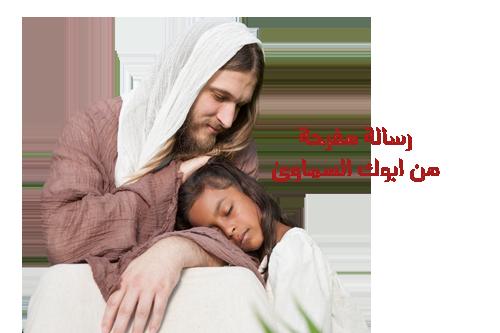 رسالة مفرحة من ابوك السماوى 22 - 11 - 2020